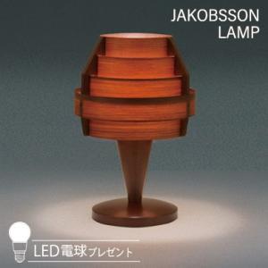 323S2517H JAKOBSSON LAMP(ヤコブソンランプ)(LED電球プレゼント)|luciva