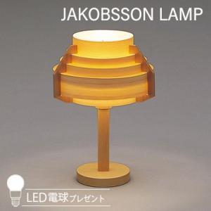 323S2904 JAKOBSSON LAMP(ヤコブソンランプ)(LED電球プレゼント)|luciva