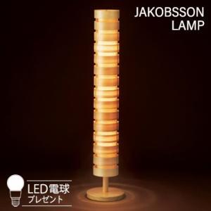 323S7249 JAKOBSSON LAMP(ヤコブソンランプ)(LED電球プレゼント)|luciva