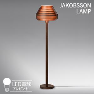 323S7338H JAKOBSSON LAMP(ヤコブソンランプ)(LED電球プレゼント)|luciva