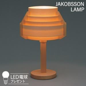 323S7339 JAKOBSSON LAMP(ヤコブソンランプ)(LED電球プレゼント)|luciva