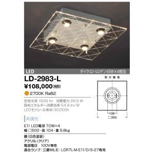 LD-2983-L 山田照明 eclat(エクラ) シーリングライト|luciva