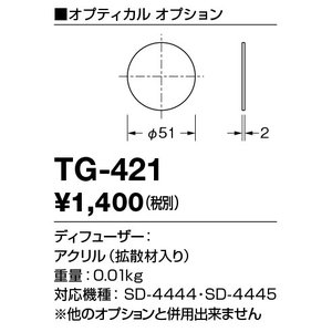 TG-421 山田照明 Mor SPOT(モル・スポット) ディフューザー|luciva