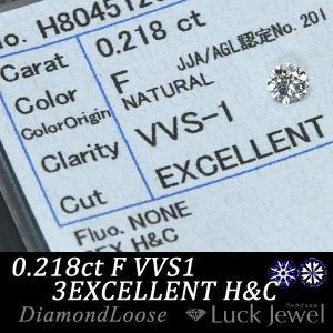 ダイヤモンド 0.218カラット ルース loose F VVS1 3EXCELLENT H&C ソーティング付 /白・透明(ホワイト)/リフォーム エンゲージ 空枠/※クーポン対象外