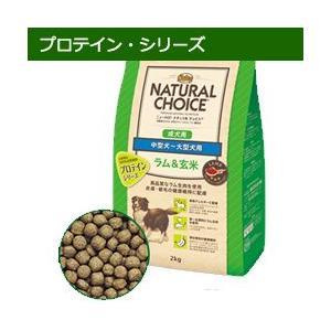 ニュートロ・ナチュラルチョイス・ラム&玄米 中型〜大型犬 成犬用 2kg(アレルギーに配慮)