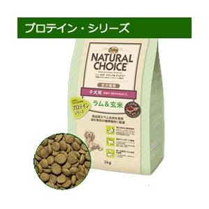 ニュートロ・ナチュラルチョイス・ラム&玄米 子犬用 1kg(全犬種用/アレルギーに配慮)