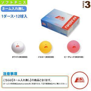 『1箱(1ダース・12球入)』ソフトテニスボール赤 M(アカ...