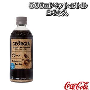 【送料込み価格】ジョージア ジャパンクラフトマン ブラック 500mlペットボトル/24本入(49949)