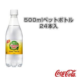 [コカ・コーラ オールスポーツサプリメント・ドリンク]カナダドライ トニックウォーター 500mlペットボトル/24本入(587)
