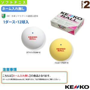 『1箱(1ダース・12球入)』ケンコーソフトテニスボール/公...