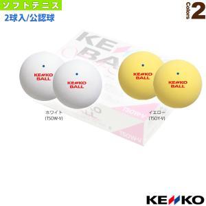 『2球入』ケンコーソフトテニスボール/公認球(TSOW-V/TSOY-V)