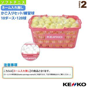 ケンコー ソフトテニスボール  ケンコーソフトテニスボール練習球かご入りセット/10ダース・120球(TSSWK-V/TSSYK-V)|luckpiece