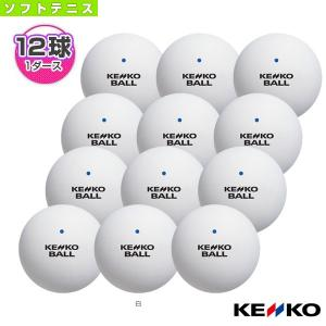 ケンコー ソフトテニスボール  ケンコーソフトテニスボール・リーズナブル『1ダース(12球入)』(TSRW-V)