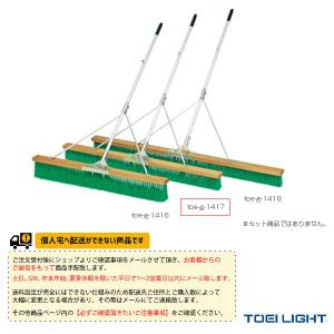 TOEI(トーエイ) テニスコート用品 [送料別途]コートブラシN150S(G-1417)