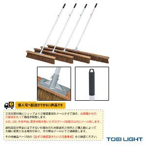 TOEI(トーエイ) テニスコート用品  [送料別途]コートブラシスリムS180(G-1604)
