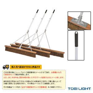 [TOEI テニスコート用品][送料別途]コートブラシスリムS120S(G-1606)