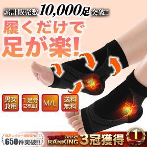 足首サポーター スポーツ 薄型 捻挫 足底筋膜炎 扁平足 アーチ 固定 足 かかと 痛み 靴下 サポーター