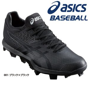 アシックス asics ベースボール ジャパンスピード BL 1121A017 レギュラー|lucksports