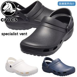 クロックス crocs サンダル メンズ スペシャリスト 2.0 ベント クロッグ Specialist II Vent Clog 205619 国内正規品 lucksports
