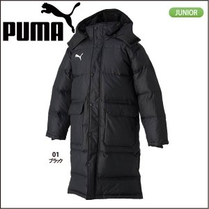 プーマ  PUMA  Jr. ジュニア ロングダウンコート 654985|lucksports