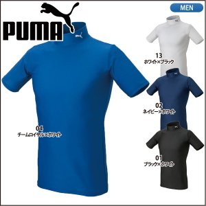 f05ce4221bf プーマ PUMA コンプレッション モックネック 半袖シャツ 920582 アンダーシャツ