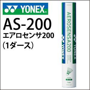 ヨネックス YONEX バドミントン シャトル AS-200 エアロセンサ200 1ダース|lucksports
