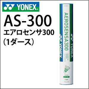 YONEX  ヨネックス  バドミントン シャトル AS-300 エアロセンサ300(1ダース)|lucksports