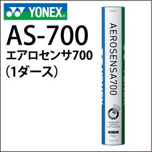 YONEX  ヨネックス  バドミントン シャトル AS-700 エアロセンサ700(1ダース)|lucksports