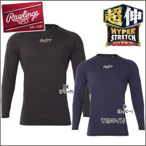 ローリングス Rawlings  長袖 ストレッチアンダーシャツ ASU8S05ASP|lucksports