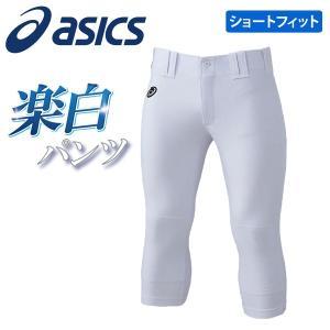 ■ メーカー asics 【アシックス】  ■ 商品名 NEOREVIVE プラクティスパンツ (シ...