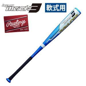 ローリングス Rawlings ハイパーマッハ3 野球 軟式 バット BR9HYMA3|lucksports