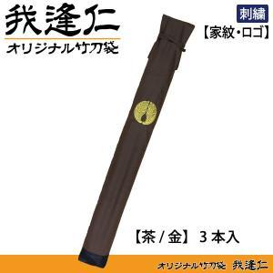 我逢仁 竹刀袋 刺繍 家紋・ロゴ CS10105|lucksports