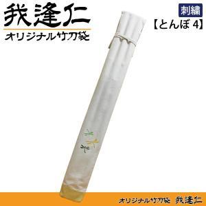 我逢仁 竹刀袋 刺繍 とんぼ柄4 CS10109 トンボ|lucksports