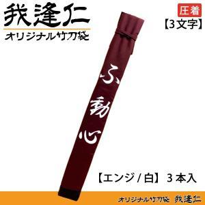 【我逢仁】 竹刀袋 圧着 [3文字] CS10203|lucksports