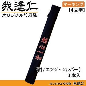 【我逢仁】 竹刀袋 マーキング [4文字] CS10404|lucksports