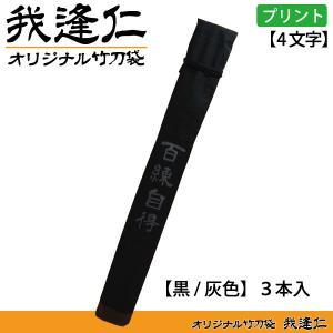 【我逢仁】 竹刀袋 プリント [4文字] CS10504|lucksports
