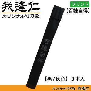 【我逢仁】 竹刀袋 プリント [百練自得] CS10514|lucksports