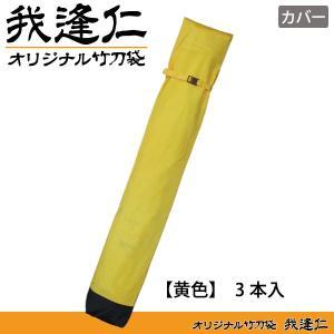 【我逢仁】 竹刀袋 カバー CS20001|lucksports