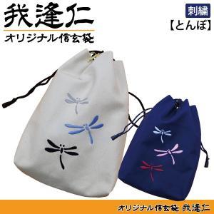 我逢仁 信玄袋 刺繍 [とんぼ] CS20108|lucksports