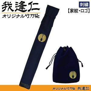 我逢仁 竹刀袋・信玄袋セット 刺繍 [家紋・ロゴ] CS30105|lucksports