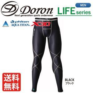 Doron ドロンアンダーウエア LIFEシリーズ メンズ ロングタイツ D0040 lucksports