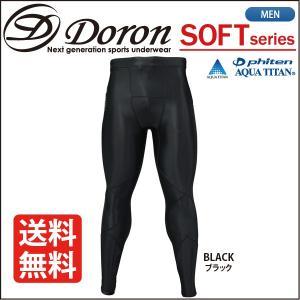 ドロン Dron  ドロンアンダーウエア SOFTシリーズ メンズ ロングタイツ D1780 lucksports