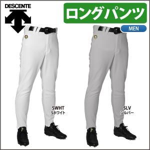 期間限定30%OFF デサント DESCENTE  野球 ユニフォームパンツ ロングパンツ DB-1010LP|lucksports