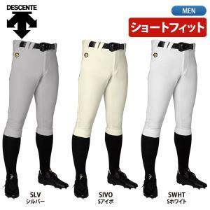 デサント DESCENTE 野球 ユニフォームパンツ ショートフィットパンツ DB-1014P|lucksports