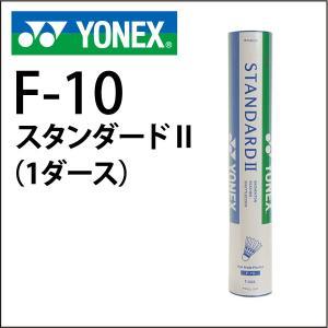 ヨネックス YONEX バドミントン シャトル F-10 スタンダード2 1ダース|lucksports