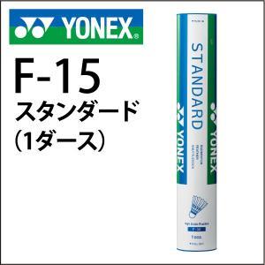 ヨネックス YONEX バドミントン シャトル F-15 スタンダード 1ダース|lucksports