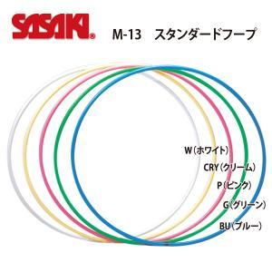 ササキスポーツ SASAKI スタンダードフープ M-13|lucksports