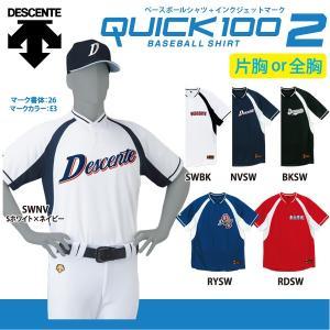 DESCENTE デサント ベースボールシャツ マーキングセット Quick 100 II ベースボールシャツ DB-103B|lucksports