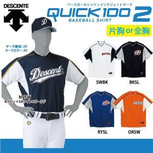 DESCENTE デサント ベースボールシャツ マーキングセット Quick 100 II ベースボールシャツ DB-104B|lucksports