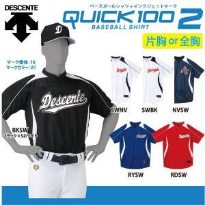DESCENTE デサント ベースボールシャツ マーキングセット Quick 100 II ベースボールシャツ DB-110B|lucksports
